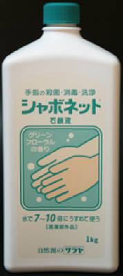 サラヤ シャボネット 石鹸液 1kg ×12個セット