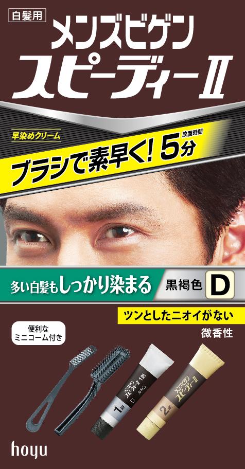 ホーユー メンズビゲン スピーディ2 D 黒褐色 ×54個セット