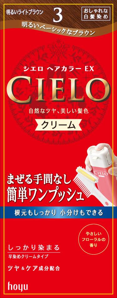 【まとめ買い】【ホーユー】【シエロ】シエロEXクリーム3 明るいライトブラウン【シエロ40G+40G】 ×27個セット