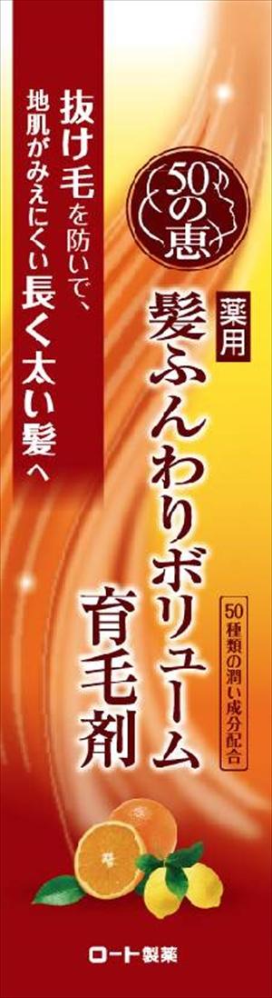 ロート製薬 50の恵 髪ふんわりボリューム育毛剤 160ml ×27個セット