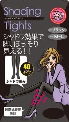 トレイン 女の欲望 着圧シェーディングタイツ ブラック M-Lサイズ 1足 ×120個セット