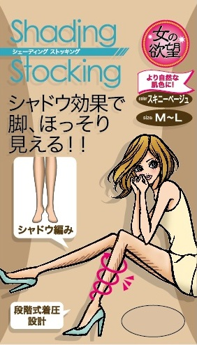 トレイン 女の欲望 着圧シェーディングストッキング スキニー ベージュ M-Lサイズ 1足 ×120個セット