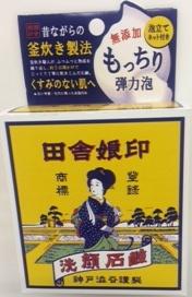 渋谷油脂 田舎娘印洗顔石鹸 100g ×48個セット