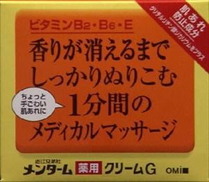 近江兄弟社 新メンターム 薬用メディカルクリーム 145g ×60個セット