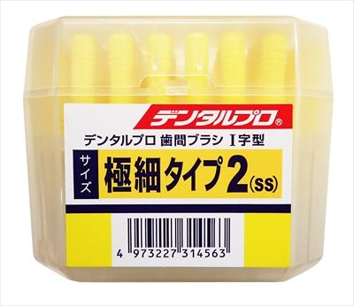 デンタルプロ 歯間ブラシ I字 サイズ2(SS) 50本入 ×60個セット 【歯垢を落とす】