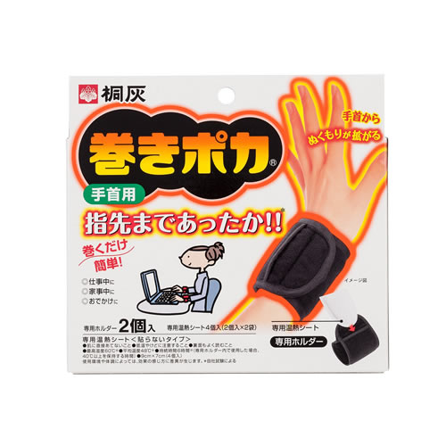 まとめ買い/巻くだけ簡単で、冷えやすい指先まで温めます。専用ホルダーは遠赤外線加工され熱を効率的に使えます。/4901548252011/送料無料/ 桐灰化学 巻きポカ 本体 ホルダー2個+シート4個入 ×48個セット