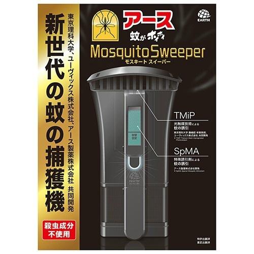 新世代の蚊の捕獲機/4901080019714/送料無料/ アース製薬 蚊がホイホイ Mosquito Sweeper モスキート スイーパー 本体 1個入 1個