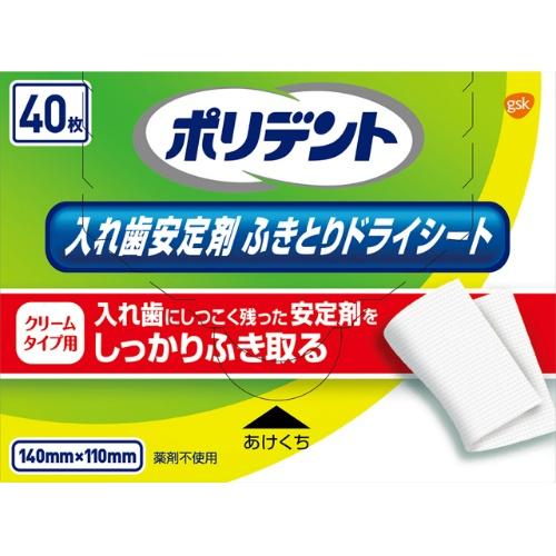【送料無料・まとめ買い×36個セット】グラクソスミスクライン ポリデント 入れ歯安定剤 ふきとり ドライシート 40枚入 1個