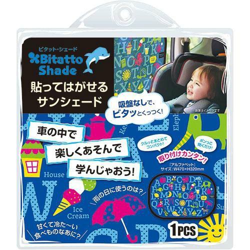 【送料込・まとめ買い×24個セット】ビタットジャパン ビタットシェード アルファベット ブルー 1個