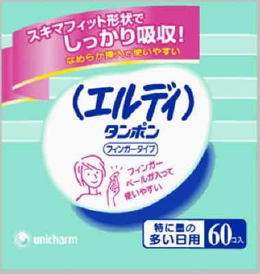 ユニ・チャーム エルディフィンガー スーパー 60個入 ×16個セット