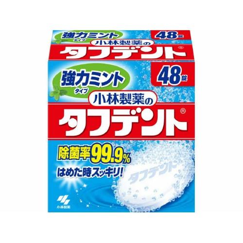 小林製薬 除菌ができるタフデント 強力ミントタイプ 48錠入 ×42個セット