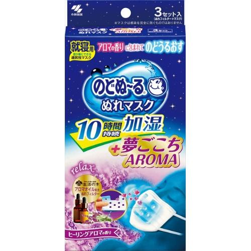 小林製薬 のどぬ~る ぬれマスク 夢ごこちAROMA ヒーリングアロマの香り 3組入 ×48個セット