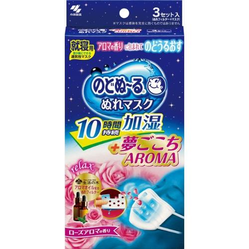 小林製薬 のどぬ~る ぬれマスク 夢ごこちAROMA ローズアロマの香り 3組入 ×48個セット