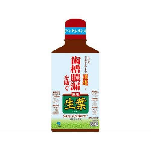 小林製薬 生葉液 330ml ×20個セット 【歯槽膿漏予防】