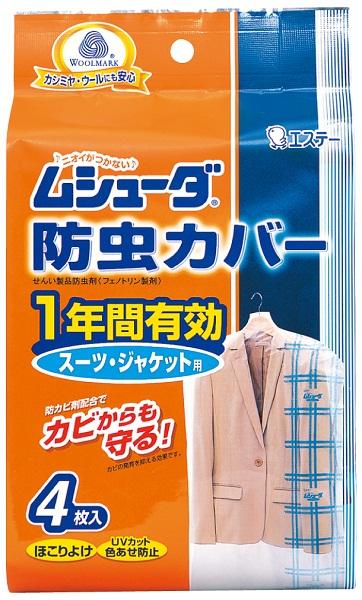 ムシューダ 防虫カバー 1年間有効 スーツ・ジャケット用 4枚入 ×30個セット