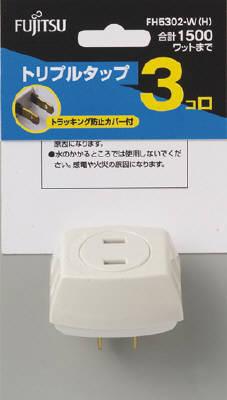 【送料込】 FDK FUJITSU 富士通 トリプルタップ FH5302-W H ×250個セット
