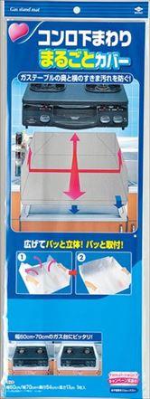 【送料込】 東洋アルミ コンロ下回りまるごとカバー 1枚入 ×60個セット