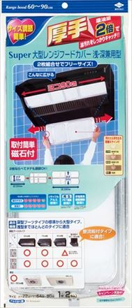 【送料込】 東洋アルミ スーパー大型レンジフードカバー浅・深兼用型 2枚入 ×20個セット