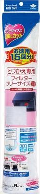 【送料込】 東洋アルミ 徳用 とりかえフィルターフリーサイズ 15回分 ×20個セット