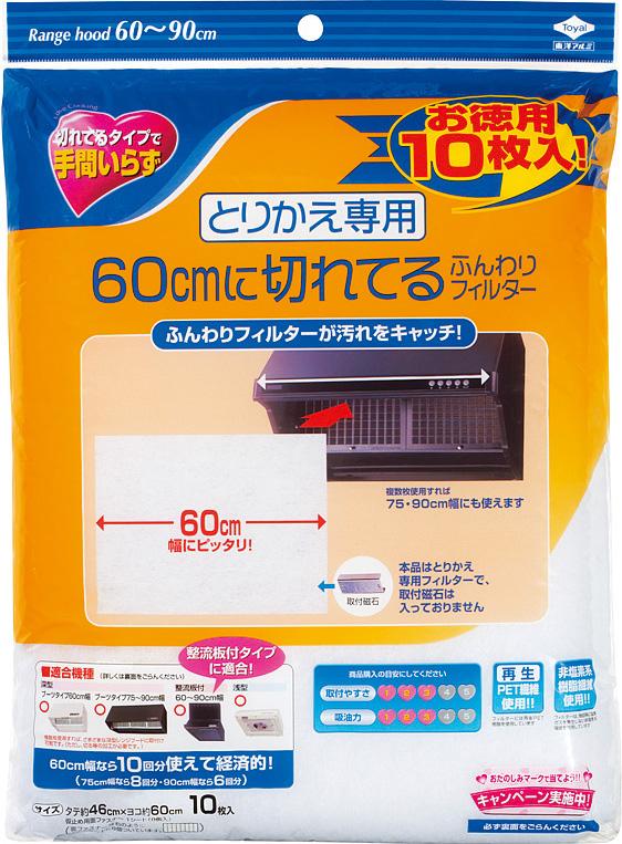 【送料込】 東洋アルミ 徳用 60cmに切れてるフィルター 10回分 ×20個セット