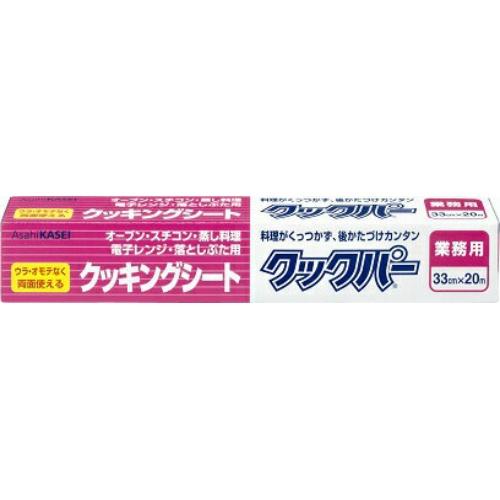 【送料込】 旭化成 業務用 クックパー 33cm×20m ×20個セット