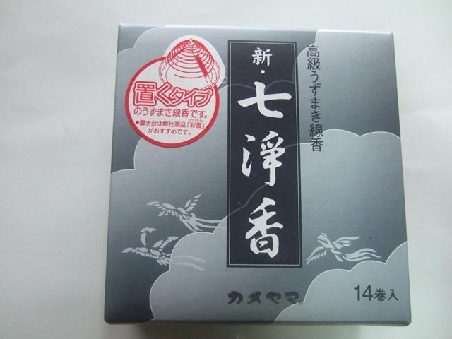 カメヤマ 新七浄香 195g ×60個セット