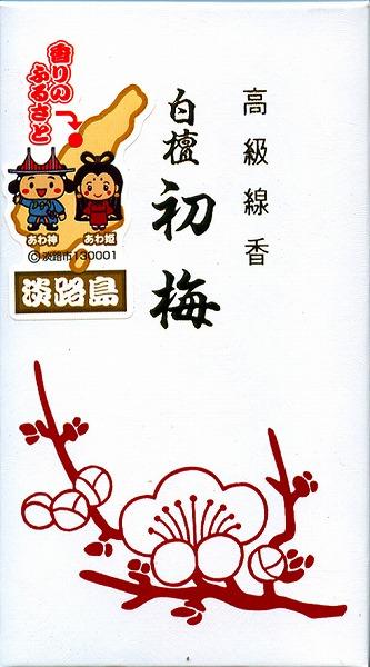 【送料込】 梅薫堂 白檀初梅 バラ 120g ×90個セット