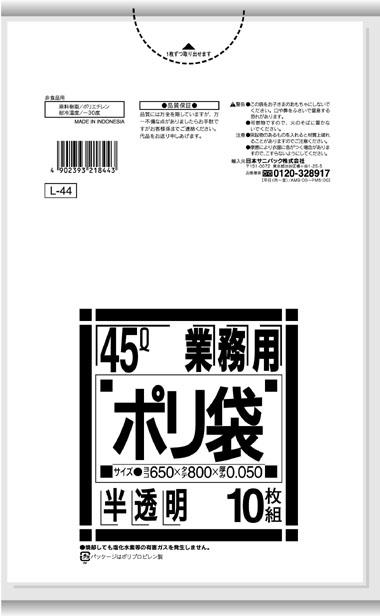 日本サニパック 業務用ポリ袋 45L L-44 白半透明 0.050mm 10枚入 ×30個セット