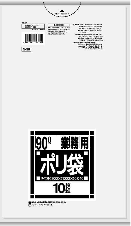 日本サニパック 業務用ポリ袋 90L N-98 透明 0.040mm 10枚入 ×20個セット