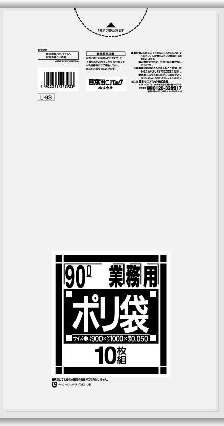 【送料込】 日本サニパック 業務用ポリ袋 90L L-93 透明 0.050mm 10枚入 ×20個セット
