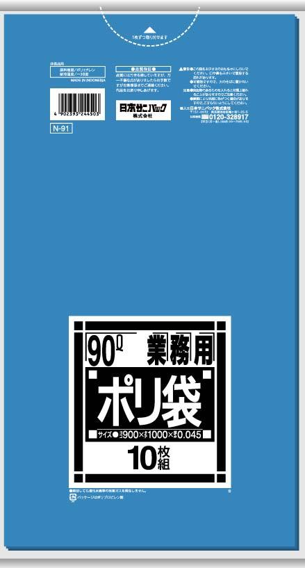 日本サニパック 業務用ポリ袋 90L N-91 青 0.045mm 10枚入 ×30個セット
