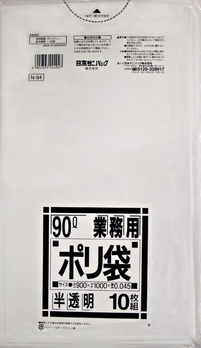 日本サニパック N-94 業務用 90L 半透明 10枚入 ×30個セット