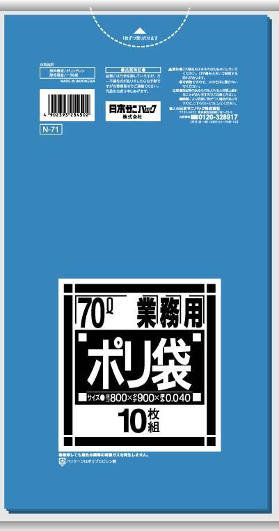 日本サニパック 業務用ポリ袋 70L N-71 青 0.040mm 10枚入 ×40個セット