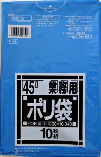 日本サニパック N46 業務用 45L 特厚 青 10枚入 ×40個セット