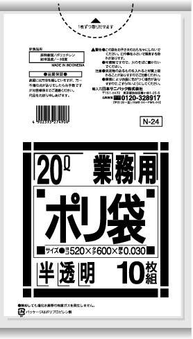日本サニパック 業務用ポリ袋 20L N-24 白半透明 0.030mm 10枚入 ×60個セット