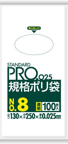 日本サニパック 規格袋 8号 LY08 透明 0.025mm 100枚入 ×50個セット