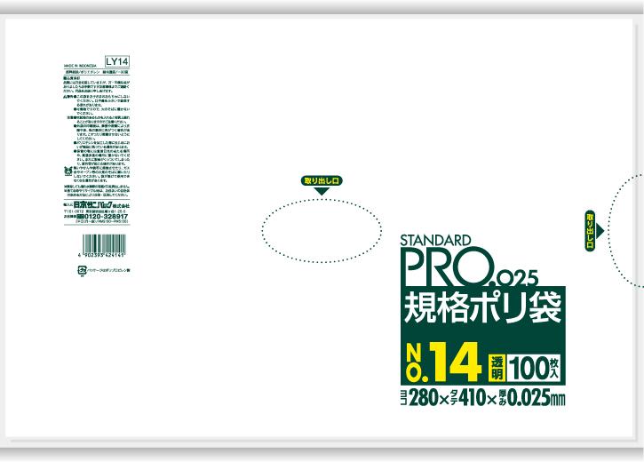 日本サニパック 規格袋 14号 LY14 透明 0.025mm 100枚入 ×30個セット
