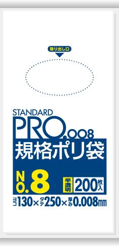 日本サニパック 規格袋 8号 H-08 半透明 0.008mm 200枚入 ×100個セット