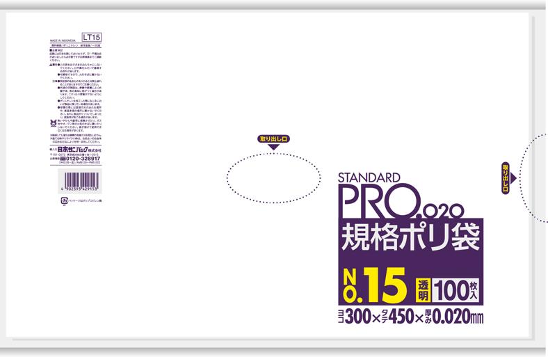 日本サニパック 規格袋 15号 LT15 透明 0.020mm 100枚入 ×20個セット