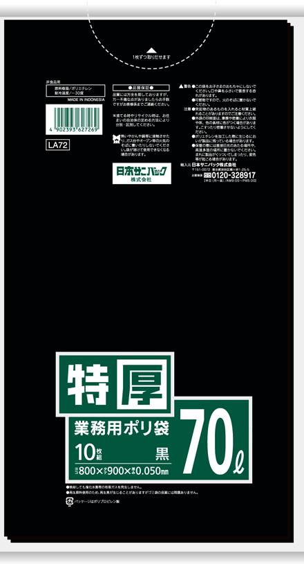 日本サニパック 業務用ポリ袋 70L LA72 黒 0.050mm 10枚入 ×20個セット