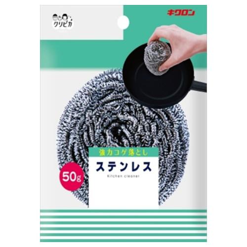 【送料込】 キクロン クリピカ ステンレス50 ×120個セット