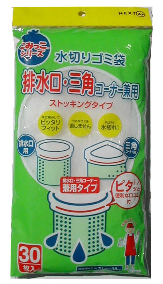 【送料込】 ネクスタ 水切りゴミ袋 兼用 NSB-30 30枚入 ×100個セット