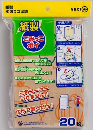 【送料込】 ネクスタ 紙製ごみっこポイ 20枚入 ×60個セット