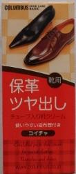 【送料込】 コロンブス ベーシック チューブ 濃茶 50g ×144個セット