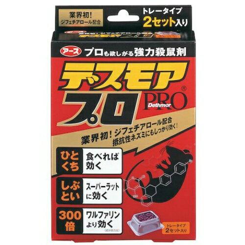 【まとめ買い】アース製薬 デスモアプロハーフトレー2セット【15G ×2トレー】 ×20個セット