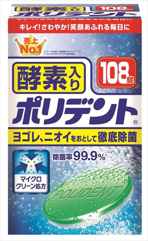 グラクソ・スミスクライン ポリデント 酵素入りポリデント 108錠入 ×24個セット