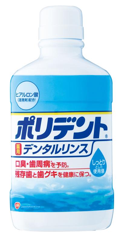 グラクソ・スミスクライン ポリデント薬用デンタルリンス 360ml ×24個セット
