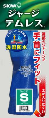 ショーワ SHOWA #283 ジャージテムレス S ×120個セット