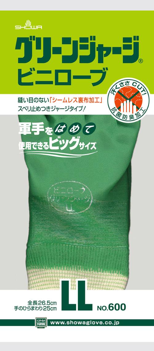 ショーワ SHOWA #600 グリーンジャージ LL ×120個セット