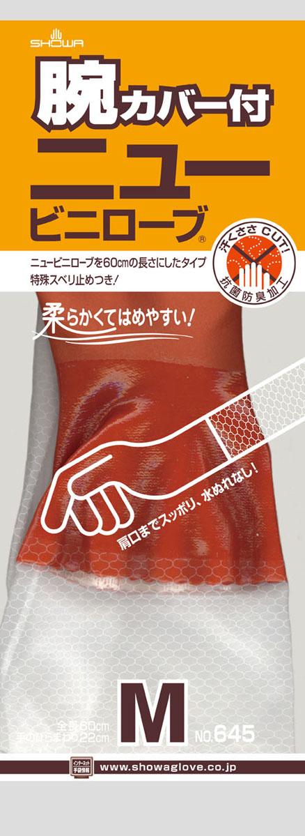 ショーワ SHOWA #645 腕カバー付ニュービニローブ M ×60個セット